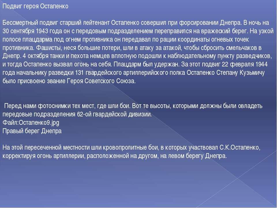 Подвиг героя Остапенко Бессмертный подвиг старший лейтенант Остапенко соверши...