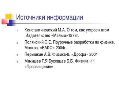 Источники информации Константиновский М.А. О том, как устроен атом .Издательс...
