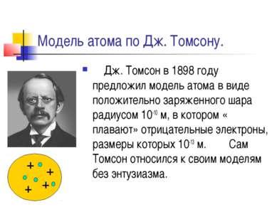 Модель атома по Дж. Томсону. Дж. Томсон в 1898 году предложил модель атома в ...