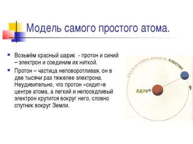 Модель самого простого атома. Возьмём красный шарик - протон и синий – электр...