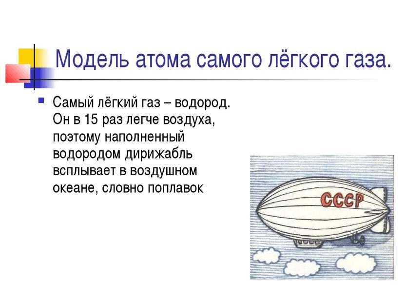 Модель атома самого лёгкого газа. Самый лёгкий газ – водород. Он в 15 раз лег...