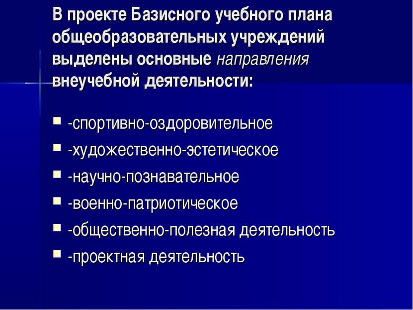 В проекте Базисного учебного плана общеобразовательных учреждений выделены ос...