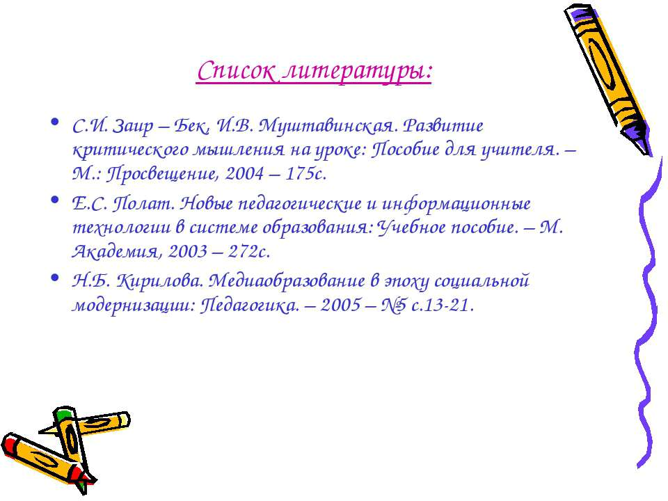 Список литературы: С.И. Заир – Бек, И.В. Муштавинская. Развитие критического ...