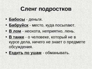 Сленг подростков Бабосы - деньги. Бабруйск - место, куда посылают. В лом - не...