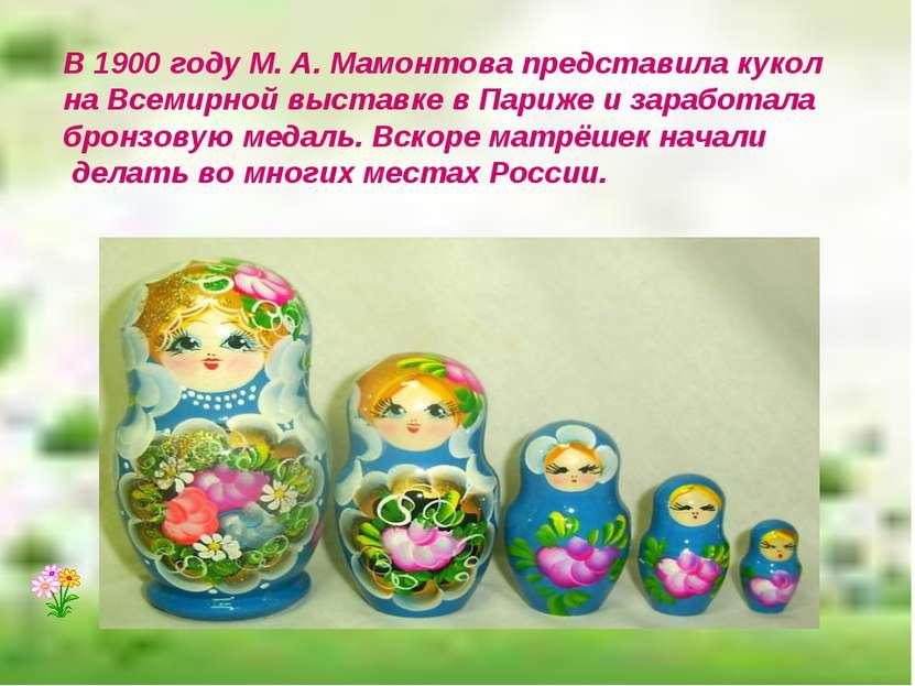 В 1900 году М.А.Мамонтова представила кукол на Всемирной выставке в Париже ...