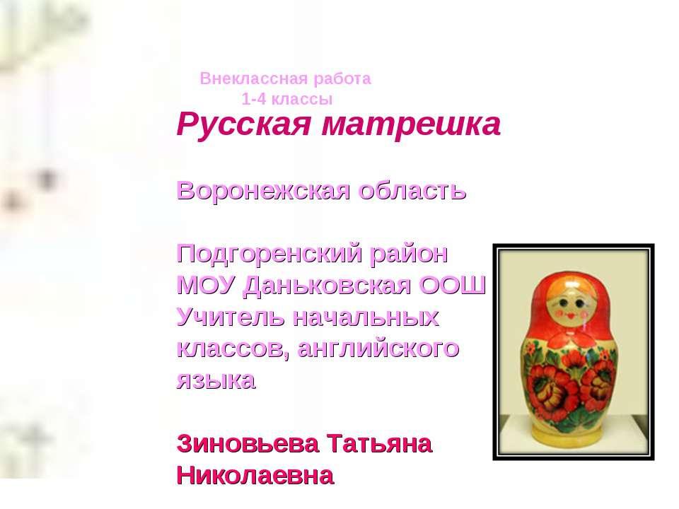 Воронежская область Подгоренский район МОУ Даньковская ООШ Учитель начальных ...