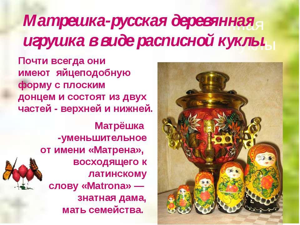 Матрешка-русская деревянная игрушка в виде расписной куклы Матрешка-русская д...