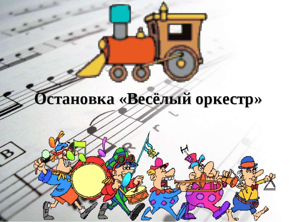 Остановка «Весёлый оркестр»