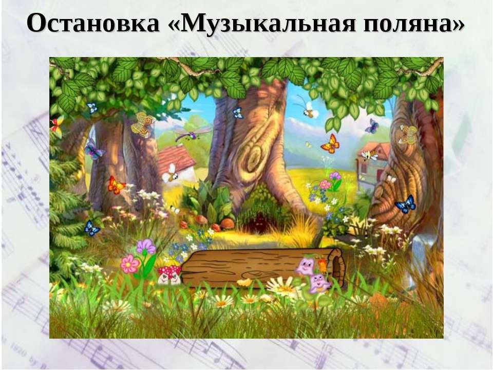 Остановка «Музыкальная поляна»