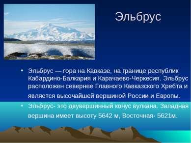 Эльбрус Эльбрус — гора на Кавказе, на границе республик Кабардино-Балкария и ...