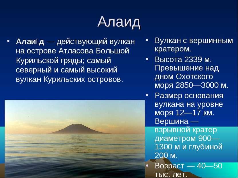 Алаид Алаи д— действующий вулкан на острове Атласова Большой Курильской гряд...