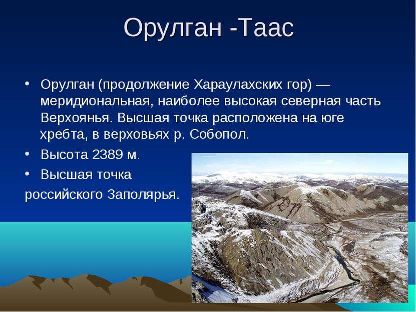 Орулган -Таас Орулган (продолжение Хараулахских гор) — меридиональная, наибол...