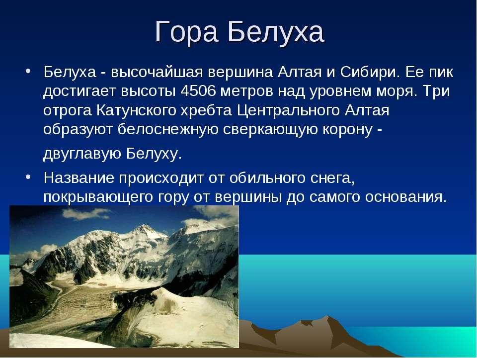 Реферат на тему горы россии для 2 класса окружающий мир