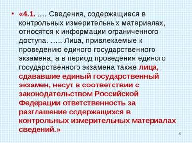 «4.1. …. Сведения, содержащиеся в контрольных измерительных материалах, относ...