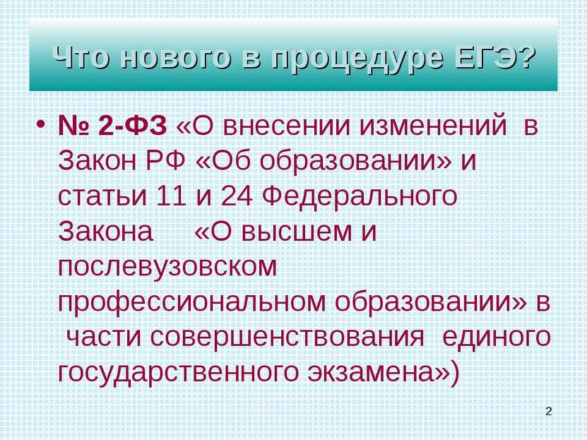 № 2-ФЗ «О внесении изменений в Закон РФ «Об образовании» и статьи 11 и 24 Фед...