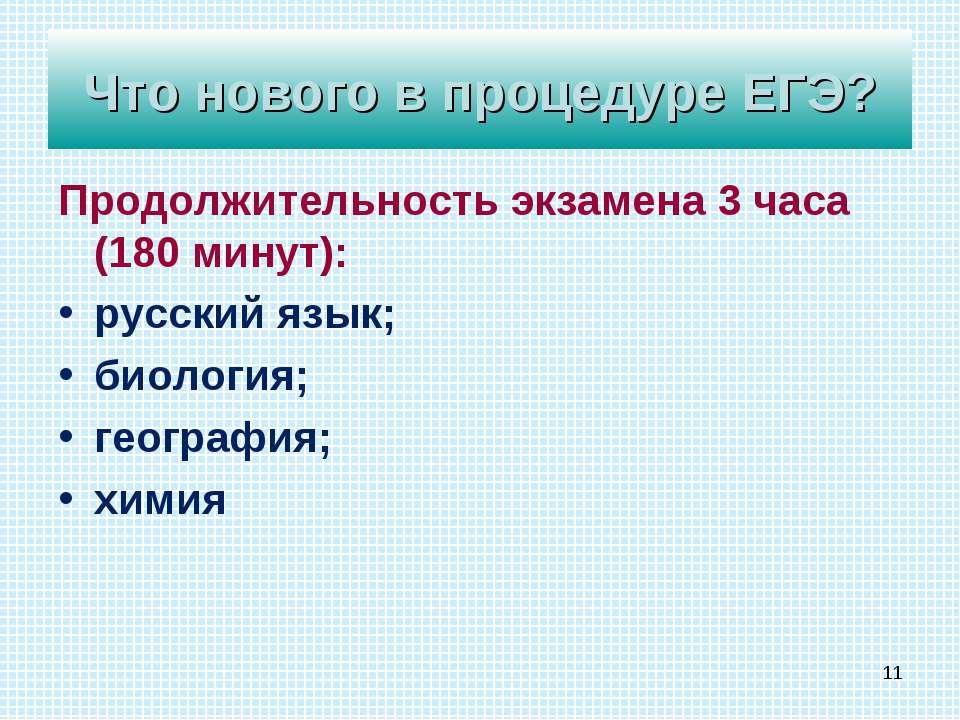 Продолжительность экзамена 3 часа (180 минут): русский язык; биология; геогра...