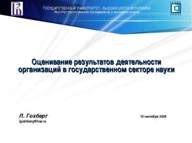 Оценивание результатов деятельности организаций в государственном секторе нау...