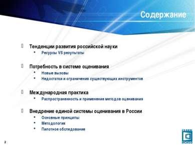 * Содержание Тенденции развития российской науки Ресурсы VS результаты Потреб...
