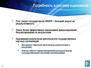* Потребность в системе оценивания Рост затрат государства на НИОКР – больший...