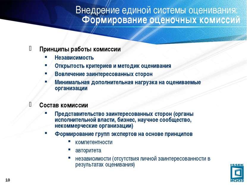 * Внедрение единой системы оценивания: Формирование оценочных комиссий Принци...