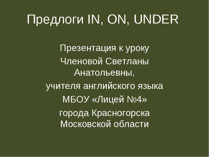 Предлоги IN, ON, UNDER Презентация к уроку Членовой Светланы Анатольевны, учи...