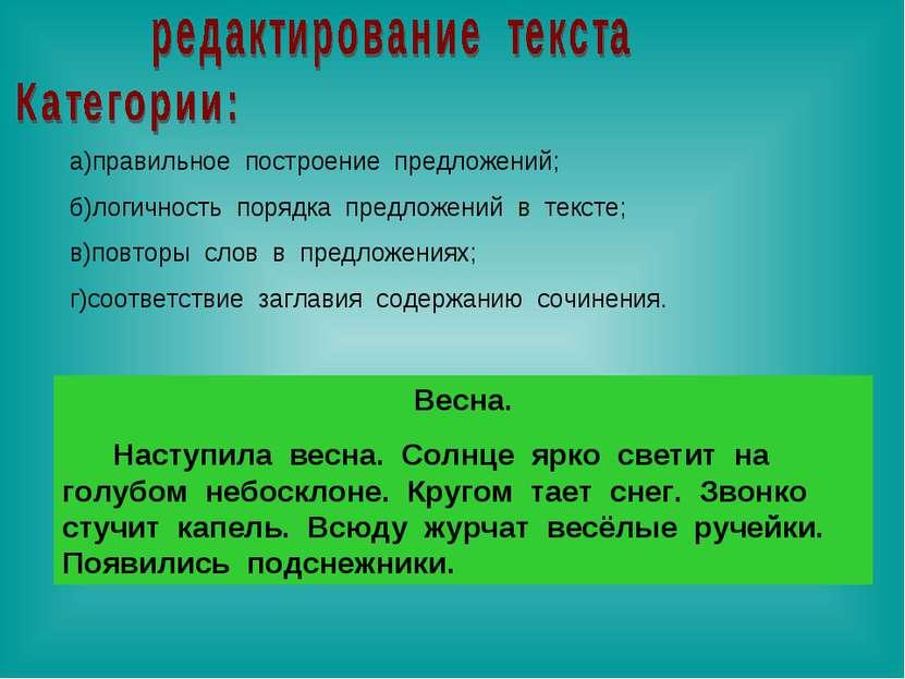 а)правильное построение предложений; б)логичность порядка предложений в текст...