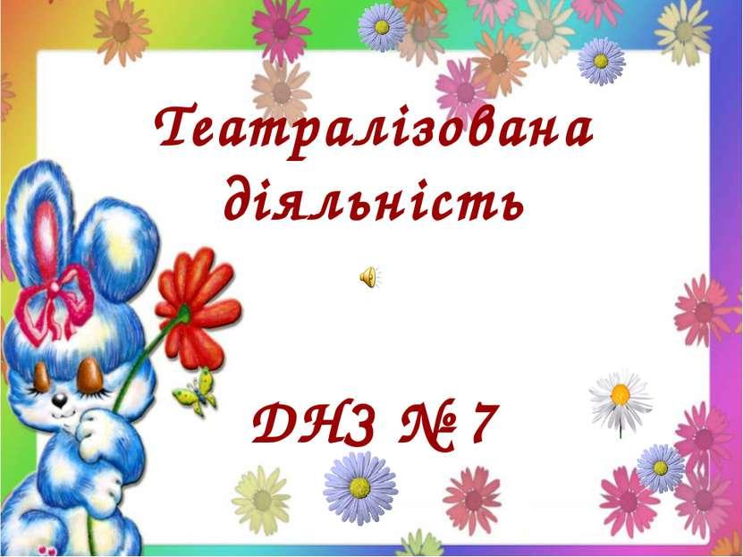 Театралізована діяльність ДНЗ № 7