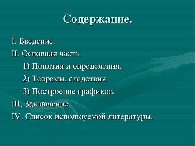 Содержание. I. Введение. II. Основная часть. 1) Понятия и определения. 2) Тео...