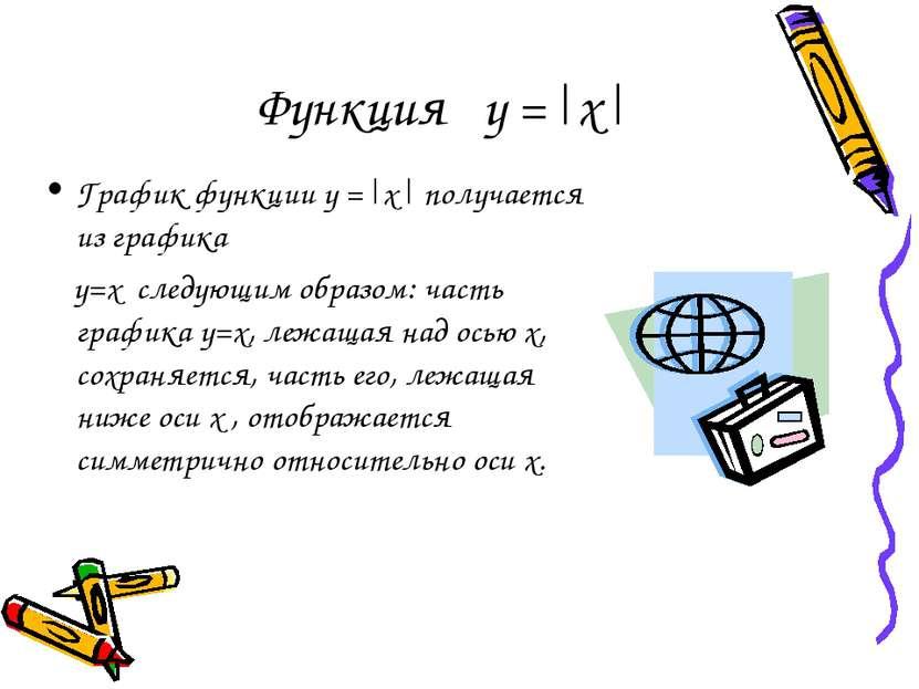 Функция у =|х| График функции у =|х| получается из графика у=х следующим обра...