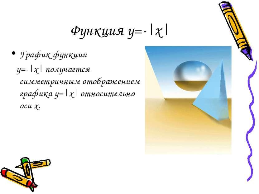 Функция y=-|x| График функции y=-|x| получается симметричным отображением гра...