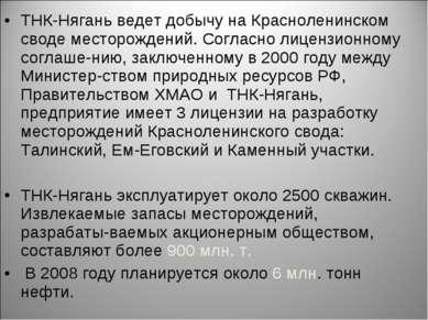 ТНК-Нягань ведет добычу на Красноленинском своде месторождений. Согласно лице...