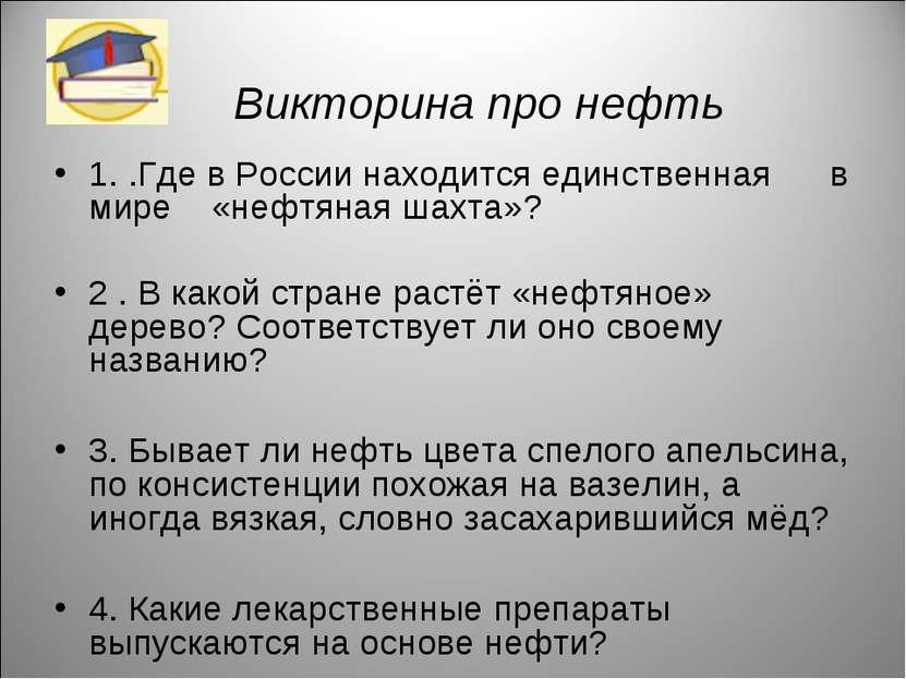 Викторина про нефть 1. .Где в России находится единственная в мире «нефтяная ...