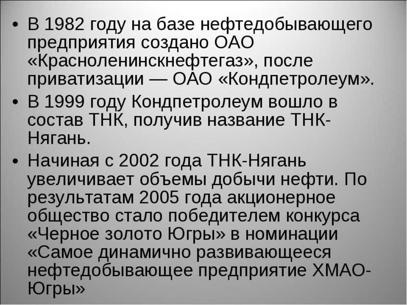 В 1982 году на базе нефтедобывающего предприятия создано ОАО «Красноленинскне...