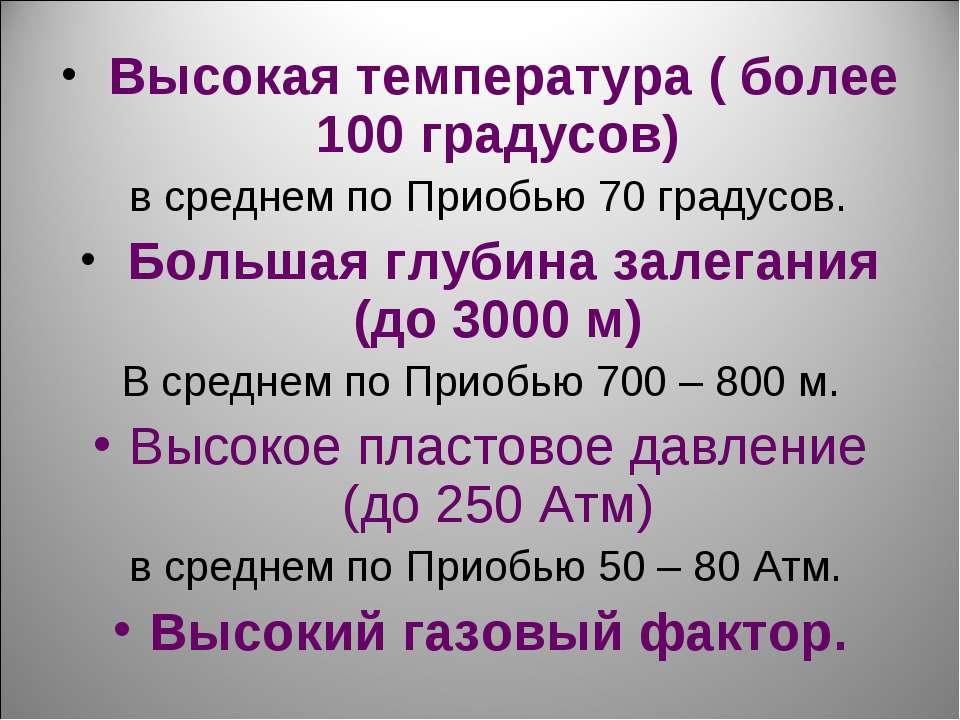 Высокая температура ( более 100 градусов) в среднем по Приобью 70 градусов. Б...