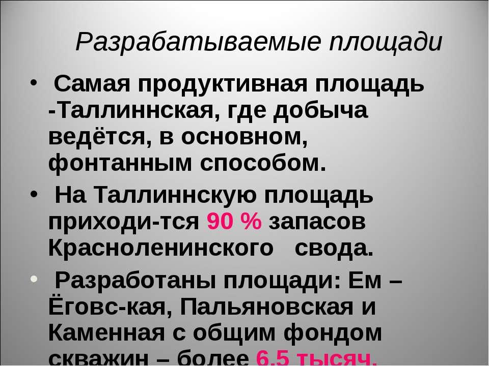 Разрабатываемые площади Самая продуктивная площадь -Таллиннская, где добыча в...