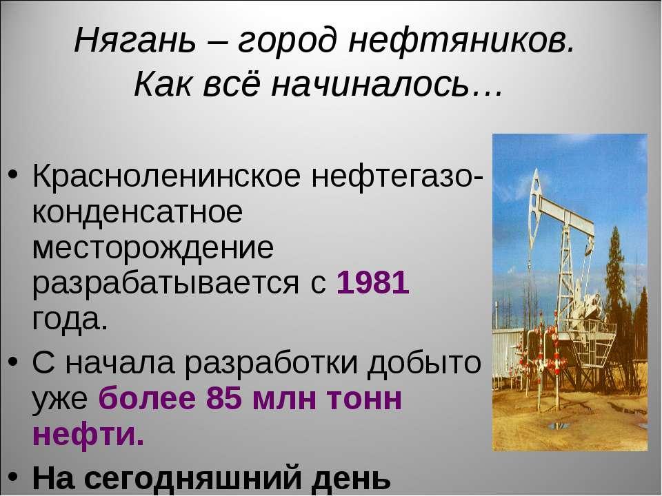 Нягань – город нефтяников. Как всё начиналось… Красноленинское нефтегазо-конд...