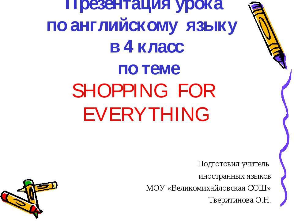Shopping презентацию на английском языке скачать #11