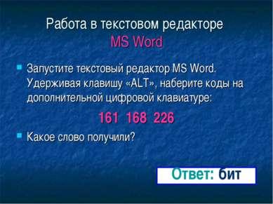 Работа в текстовом редакторе MS Word Запустите текстовый редактор MS Word. Уд...