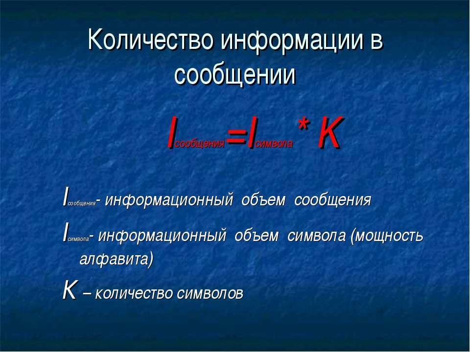 Количество информации в сообщении Iсообщения=Iсимвола* K Iсообщения- информац...