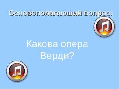 Основополагающий вопрос: Какова опера Верди?