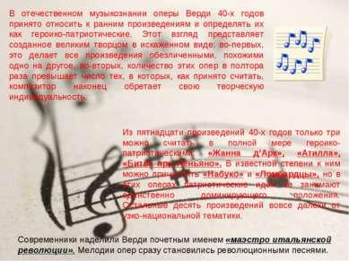 В отечественном музыкознании оперы Верди 40-х годов принято относить к ранним...