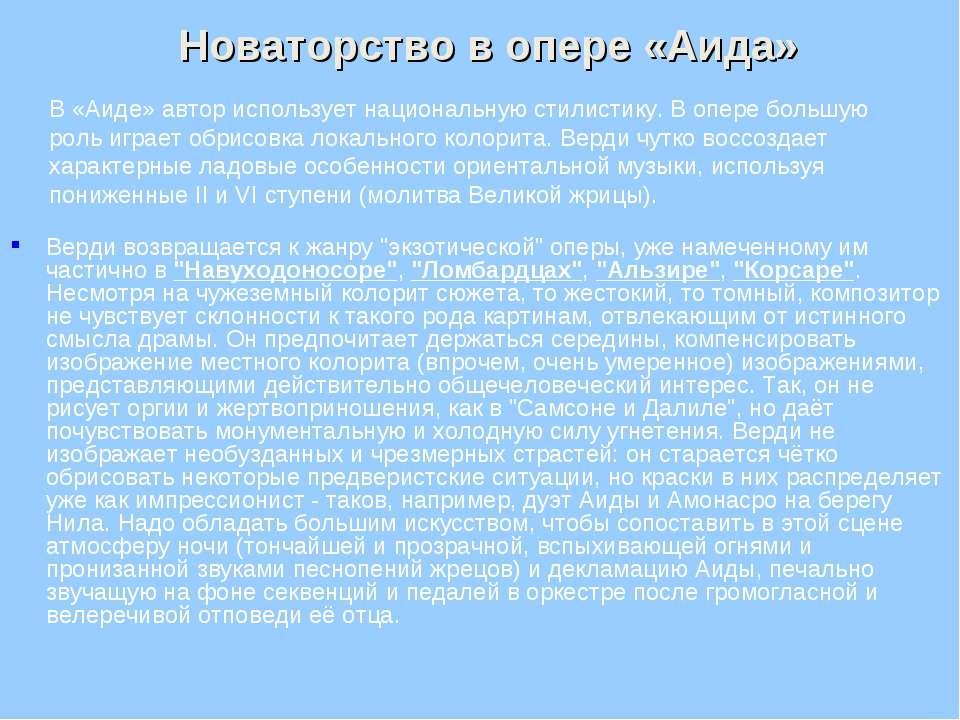 """Новаторство в опере «Аида» Верди возвращается к жанру """"экзотической"""" оперы, у..."""