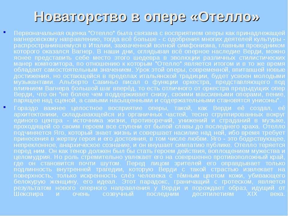 """Новаторство в опере «Отелло» Первоначальная оценка """"Отелло"""" была связана с во..."""