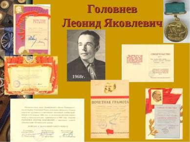 Головнев Леонид Яковлевич 1968г.