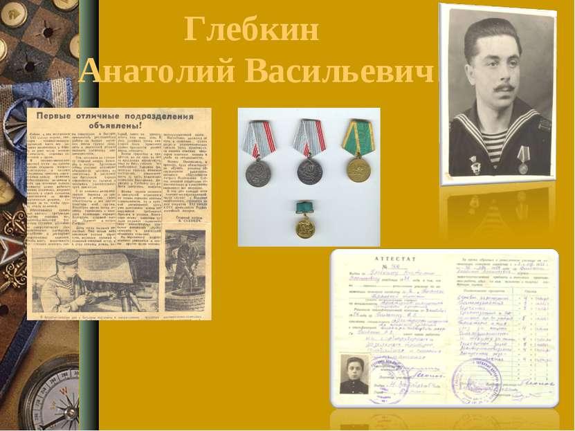 Глебкин Анатолий Васильевич
