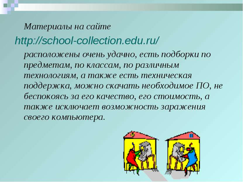 Материалы на сайте http://school-collection.edu.ru/ расположены очень удачно,...