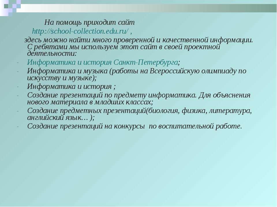 На помощь приходит сайт http://school-collection.edu.ru/ , здесь можно найти ...