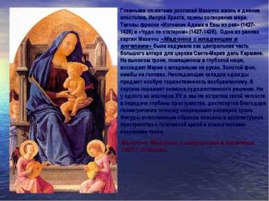 Главными сюжетами росписей Мазаччо жизнь и деяния апостолов, Иисуса Христа, с...