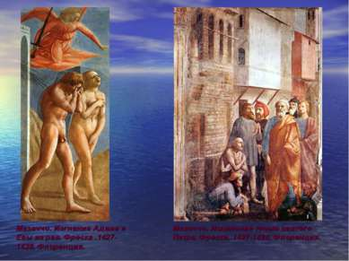Мазаччо. Изгнание Адама и Евы из рая. Фреска .1427-1428. Флоренция. Мазаччо. ...
