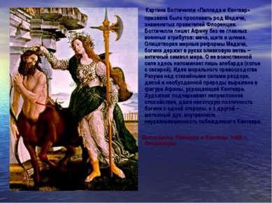 Картина Боттичелли «Паллада и Кентавр» призвана была прославить род Медичи, з...